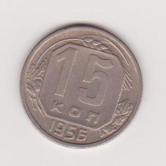 1956 СССР 15 копеек