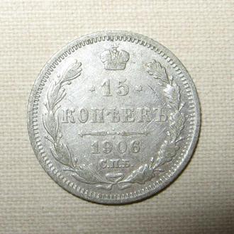 15 копеек 1906 г. Россия.
