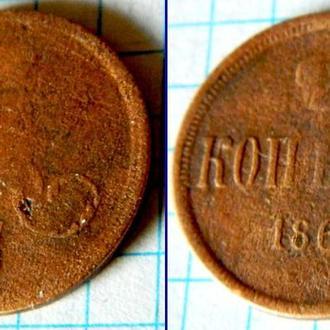 1 коп 1865 (Александр II)