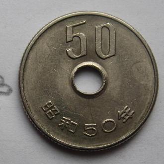 ЯПОНИЯ 50 йен
