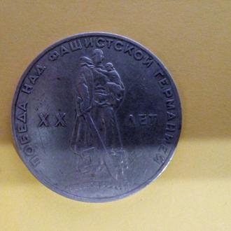 Монета СССР - 1 Рубль 1965 г.