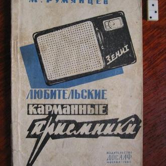 М.Румянцев ЛЮБИТЕЛЬСКИЕ КАРМАННЫЕ ПРИЕМНИКИ 1964 год