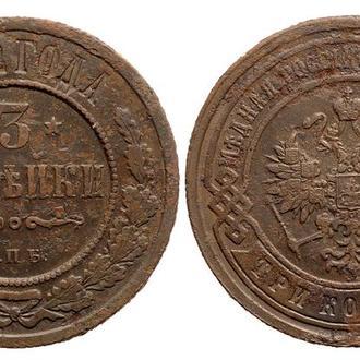 3 копейки 1892 года №4310
