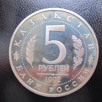 5 рублей 1992г .Мавзолей мечеть Ахмеда Ясави