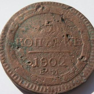 5 Копеек 1802 года (Е.М.) Оригинал, RAR!!!