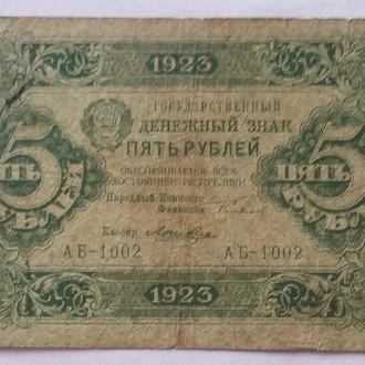 5 руб 1923 г 1 выпуск