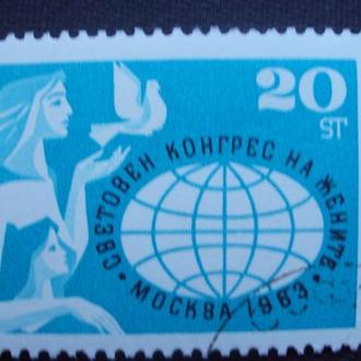 Болгария 1963г. гаш.
