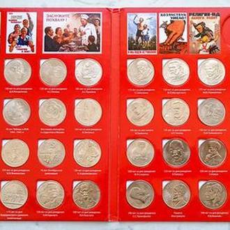 Набор юбилейных  рублей СССР    64 монеты