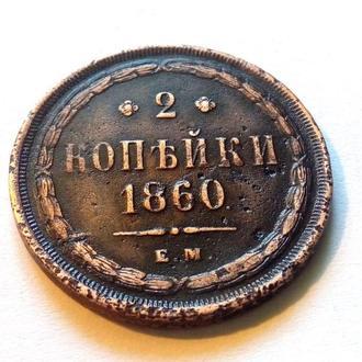 Россия 2 копейки 1860 год ЕМ (2-4-19). Еще 100 лотов!
