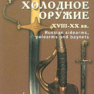 Кулинский - Русское холодное оружие _ Два тома - на CD