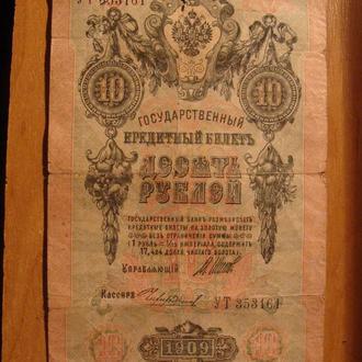 10 рублей 1909 Шипов Чихиржин  (2)