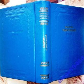 Підмогильний В.  Оповідання. Повість. Романи.  К.: Наукова думка, 1991. 800 с.  Серія: Бібліотека ук
