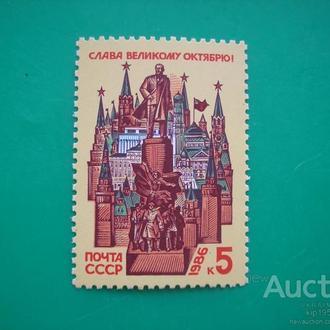 СССР 1986 Октябрь MNH