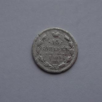 15копеек 1893г