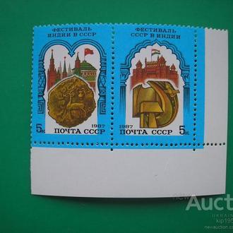 СССР 1987 СССР-Индия MNH угол