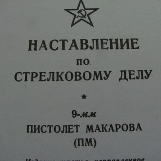 9-ММ ПИСТОЛЕТ МАКАРОВА (ПМ)