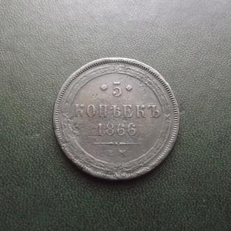 5копеек 1866г.ем