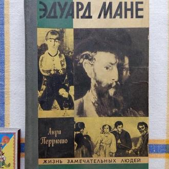 "Книга *Анри Перрюшо. Эдуард Мане. ЖЗЛ., М. ""Молодая гварлия"", 1976"