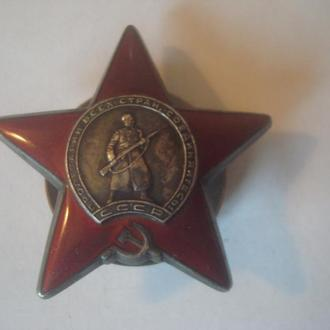 "Орден ""Красной Звезды"" № 3 060 563"