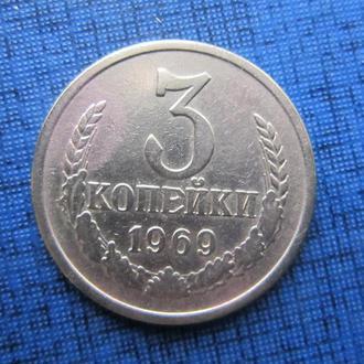 Монета 3 копейки СССР 1969