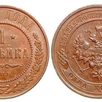 """1 копейка 1914 года """"Кабинетная"""" №3766"""