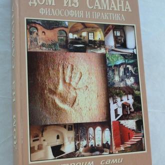 Дом из Самана. 2002