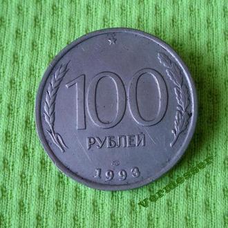 1993 г. 100 рублей россия