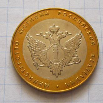 Россия_ Министерство юстции  10руб. 2002г. СПМД