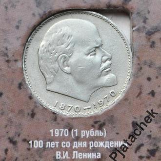 1 рубль Ленин 1970 г. 100 лет со Дня рождения В. И. Ленина