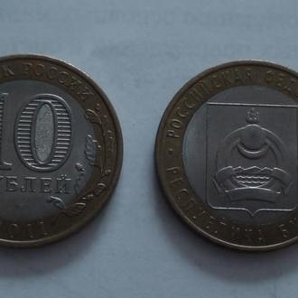 """10 рублей """"Республика Бурятия"""" (Россия)"""