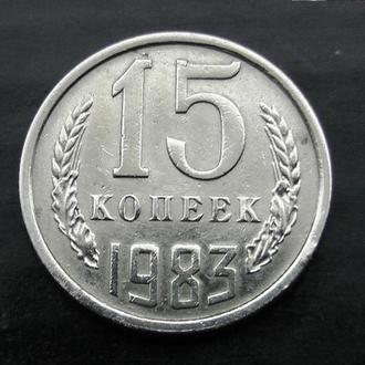 15 копеек СССР 1983 год