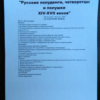Каталог русские полуденги, четверетцы и полушки 14-17 веков П.Г.Гайдуков (распечатан на принтере)