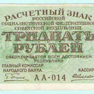 РСФСР 30 рублей 1919 Алексеев