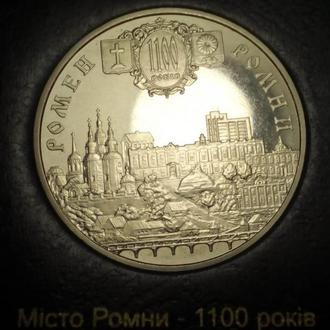 1100 років Ромнам / Ромни / 1100 лет Ромны 2002