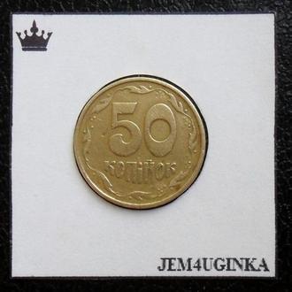 Украина. 50 копеек 1992 г. Брак! Красивый непрочекан!