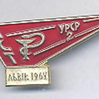 Знак Медицина 2-Конференция НСО Студентов медиков УССР Львов 1964.