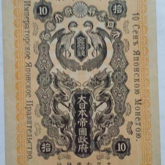 Японская оккупация Восточной Сибири Императорское Японское правительство 10 сен 1918 г  UNC