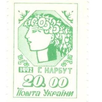 1992 Україна №21 1-й стандарт, 20-00 крб.**