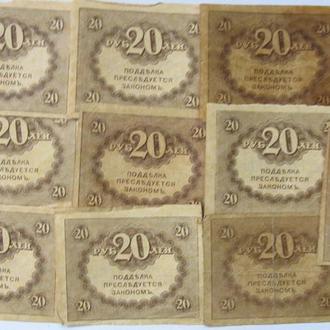 20 Рублей 1917 г керенка Россия ( 10 штук )