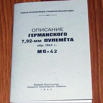 Описание германского 7,92-мм пулемета обр. 1942 г. MG-42. /Репринт/.