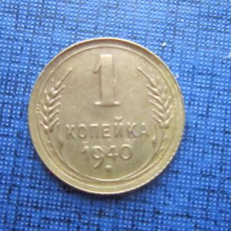 Монета 1 копейка СССР 1940