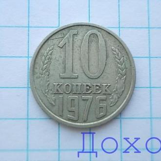 Монета СССР 10 копеек 1976 №5