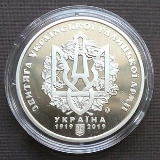 Украина Медаль 100-річчя Чортківської офензиви 2019