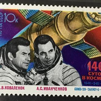 СССР. Космос. 1978. MNH