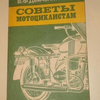 Советы Мотоциклистам ДОСААФ СССР 1986 г.