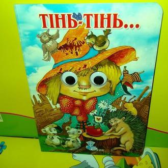 Картонная книжка с глазками и картонными страницами