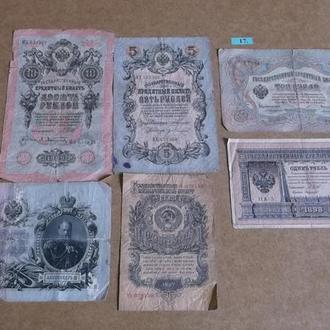 Набор рублей Императорская Россия  (17)