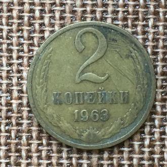 2 копейки 1963 года СССР