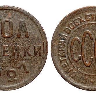 1/2 копейки 1927 года №4344