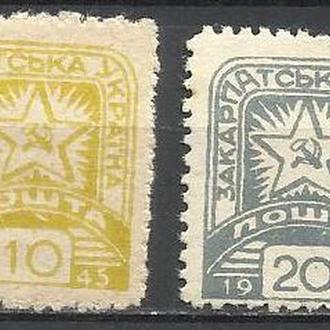 Украина 1945 Закарпатье стандарт звезда 2м.**